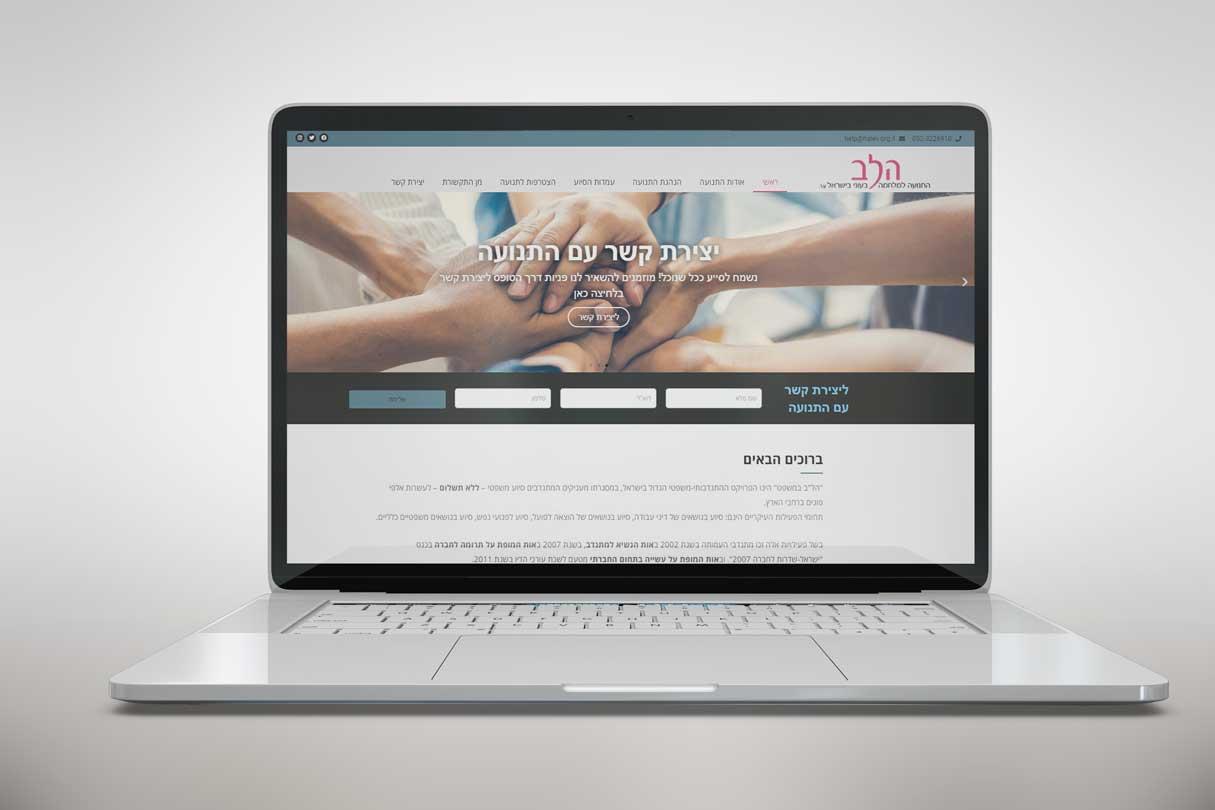 Halev-Website-3