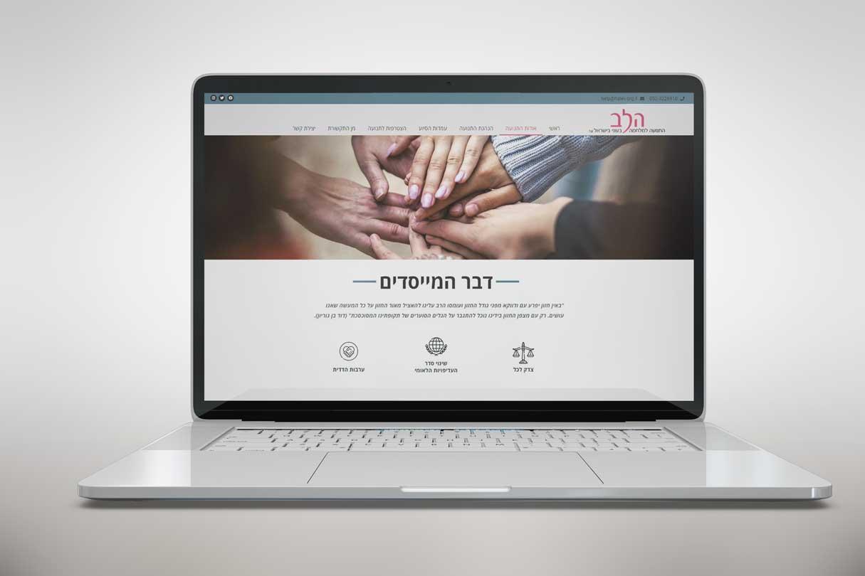 Halev-Website-4